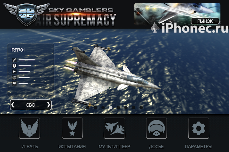 Sky Gamblers Air Supremacy ipa скачать