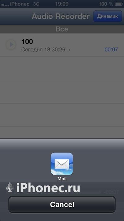 Программа записать разговор на айфоне