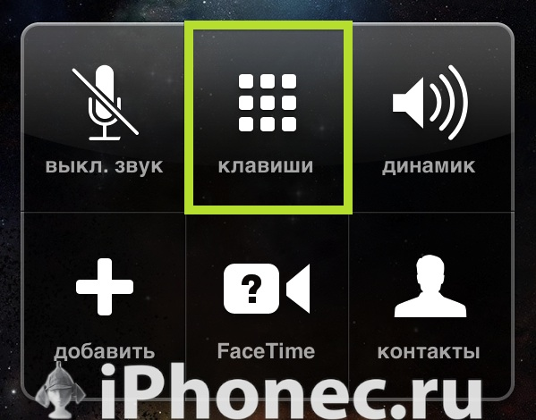 Call waiting iphone 5, 4, второй вызов на айфон