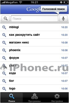 Голосовое управление поиском на iPhone 4, 3GS, 3G, iPad 2