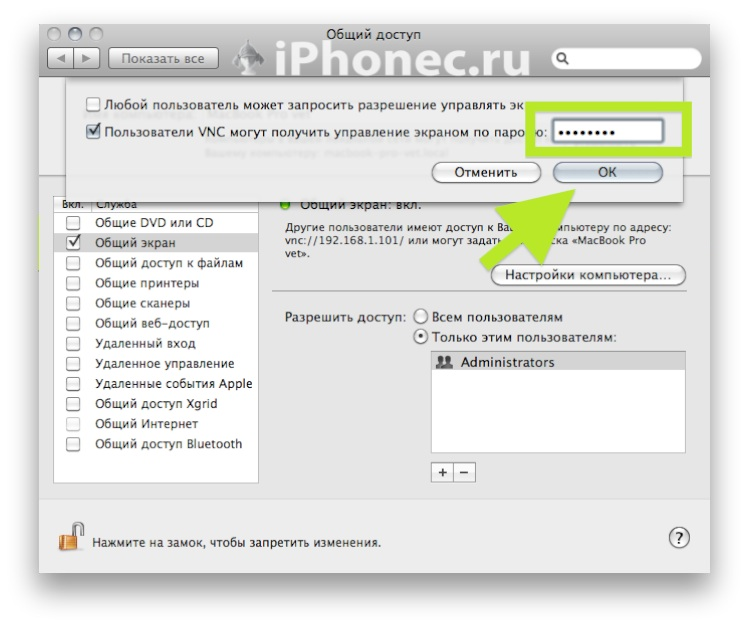 Как управлять iTunes с помошью iPhone 4, 3GS, Ipod Touch