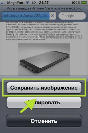 Не сохраняются картинки из интернета на айфон