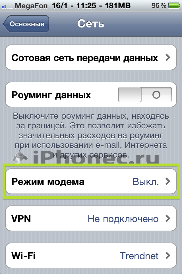 как настроить iphone gprs модем
