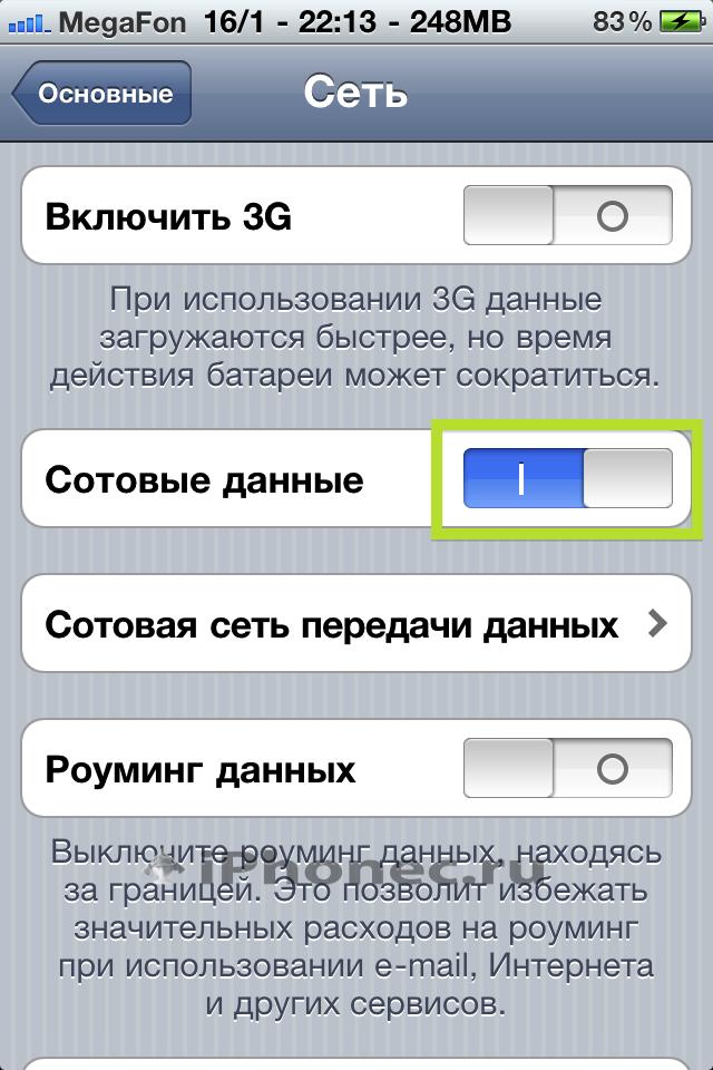Не работает интернет на iphone 3gs мегафон кто работал в интернет магазине поделитесь опытом