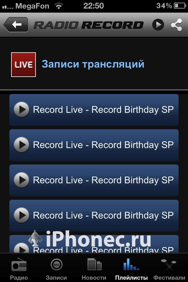 Файл радио рекорд