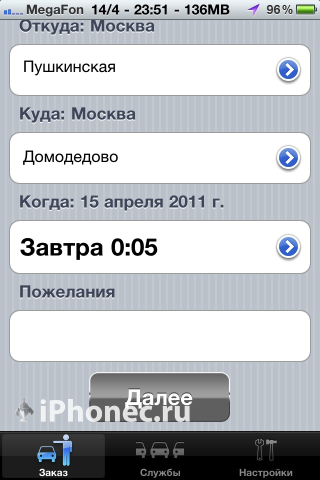 Программа Заказ Такси для iPhone 4, 3GS, 3G