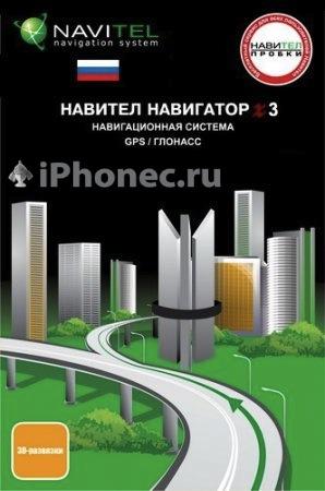 лучшая навигация для Iphone - фото 10
