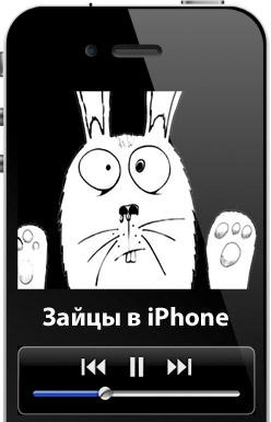 скачать зайцев нет для айфона - фото 4